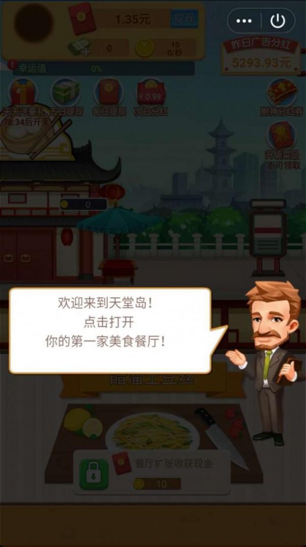 肥仔快乐餐厅安卓版 V3.17.00