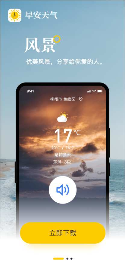 早安天气安卓官方版 V1.0