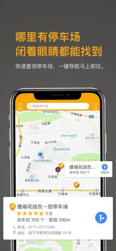 人人优泊ios版 V1.0.3