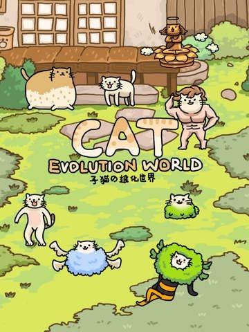 猫的进化世界ios版 V2.0.2