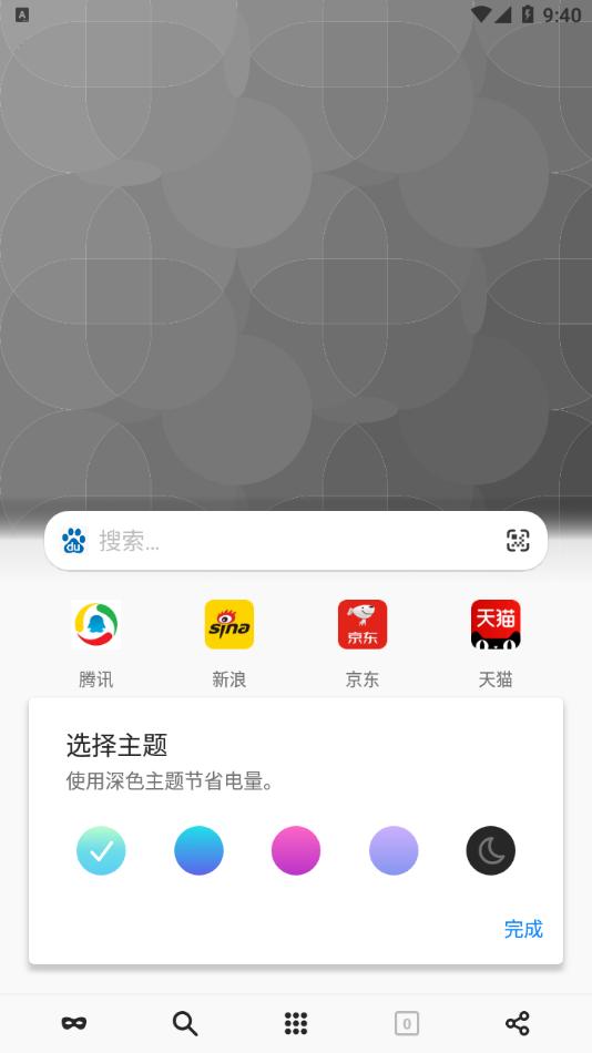 极地浏览器安卓官方版 V1.0.0