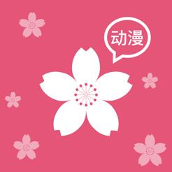 樱花动漫ios版 V1.0