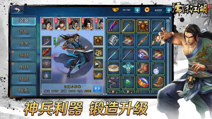 濡沫江湖ios版 V0.1.8