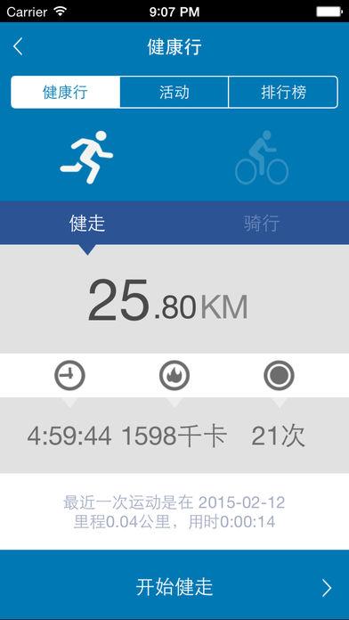 健康交行ios版 V3.79