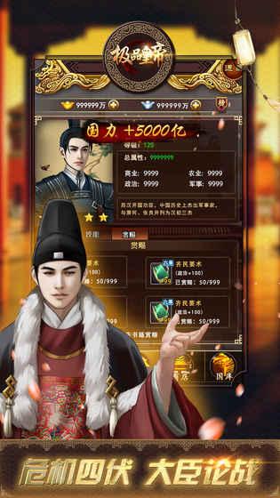 极品皇帝ios版 V3.0