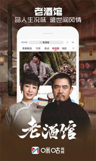 咪咕视频官方安卓版 V5.6.9.40