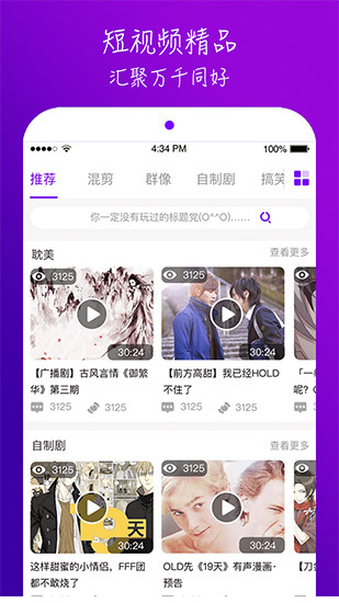 榴莲视频安卓官方版 V2.6.11