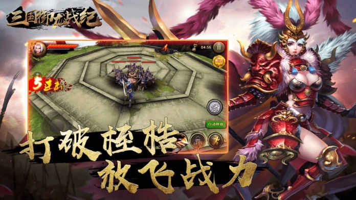 三国御龙战纪ios版 V1.0