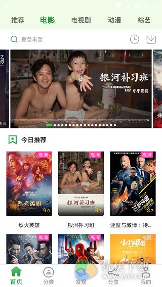 小小影视安卓网页版 V1.0