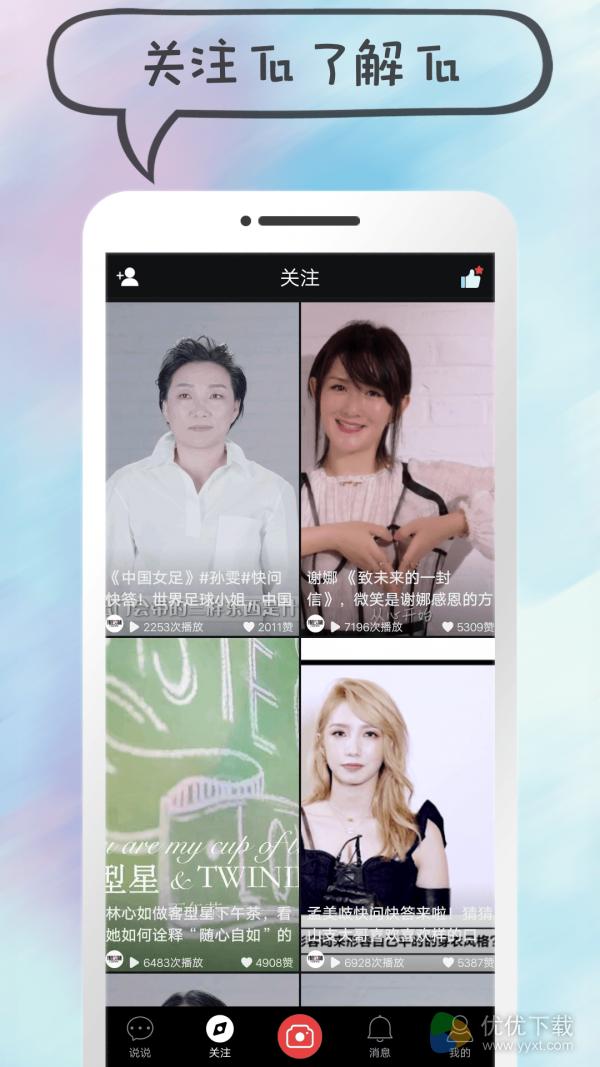 快喵短视频安卓破解版 V1.0