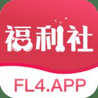 福利社视频安卓版 V1.0