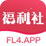 福利社视频安卓免费版 V1.0