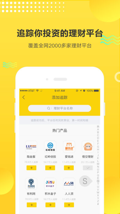 理财情报局ios版 V1.0