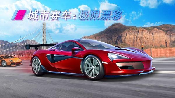 极限赛车道安卓官方版 V2.9