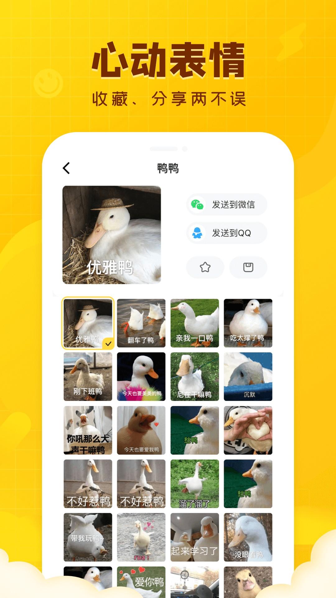 闪萌表情安卓版 V1.5.8