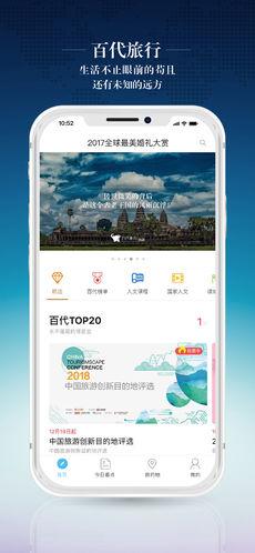 百代旅行ios版 V4.0.10