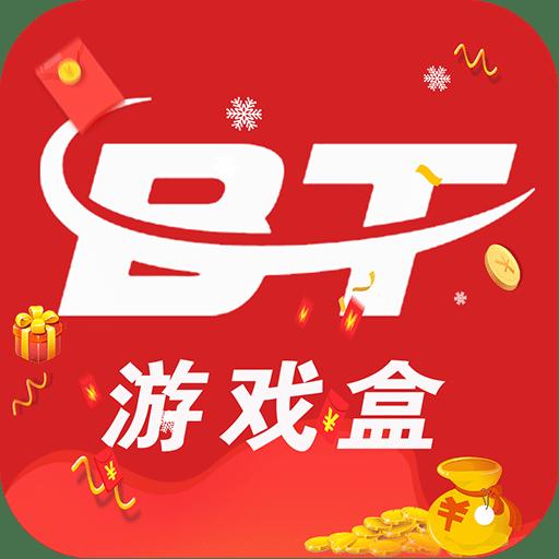 bt游戏盒子安卓版 V1.0.0