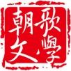朝歌小说ios版 V1.0.8