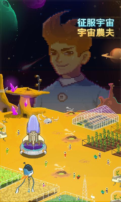 宇宙农民汤姆安卓版 V1.1.0