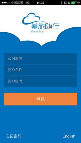 差旅随行ios版 V3.4.4