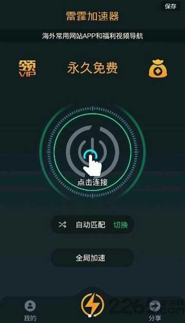 雷霆加速下载器安卓ins版 V1.2