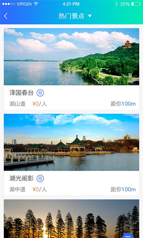 东湖绿道ios V2.1.7