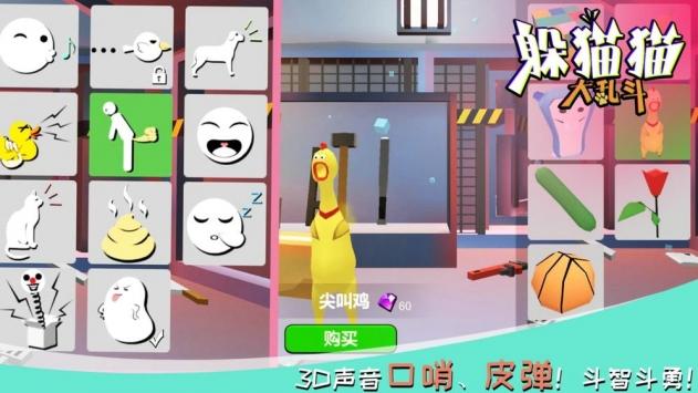 躲猫猫大乱斗安卓免费版 V1.1
