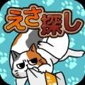 为饥饿的猫寻找饲料安卓版 V1.0