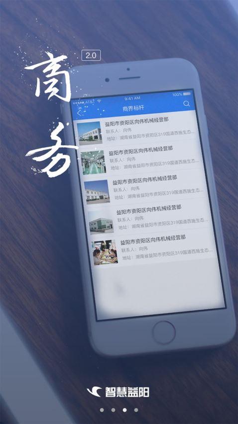 智慧益阳ios版 V3.1.5