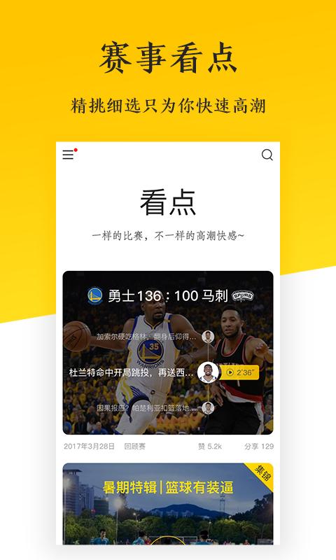 球迷精选安卓版 V1.3.2