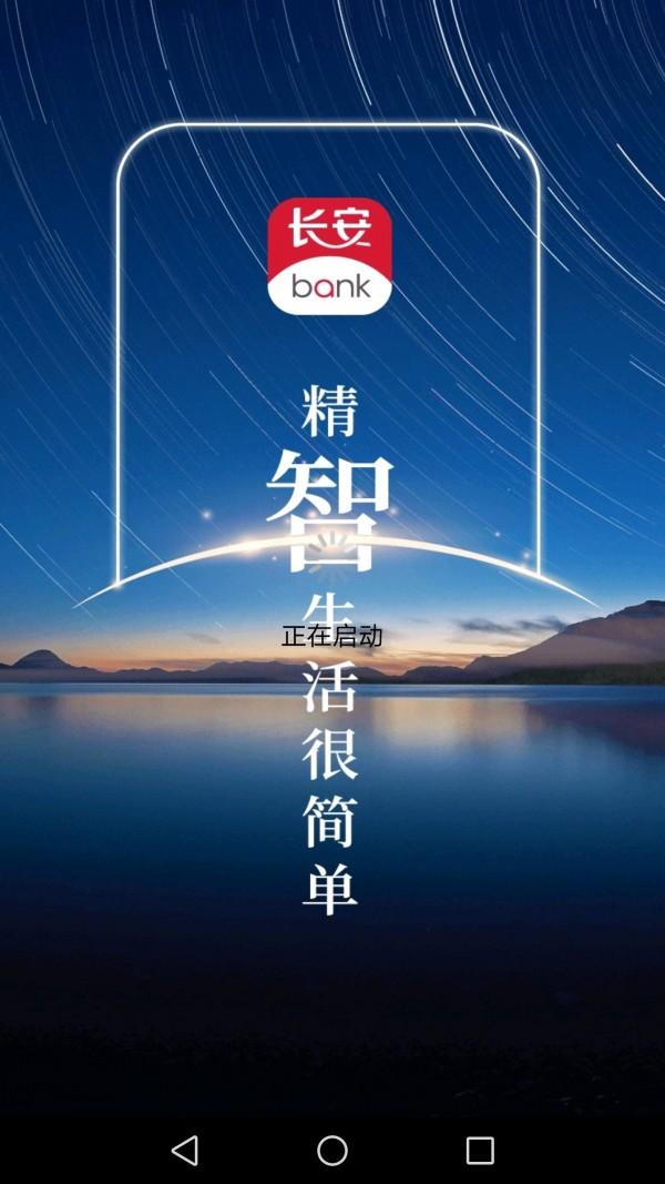 长安bankios版 V3.2.2
