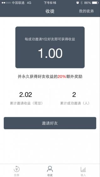 简单赚安卓版 V1.0