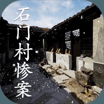 孙美琪疑案:石门村惨案安卓版 V1.0