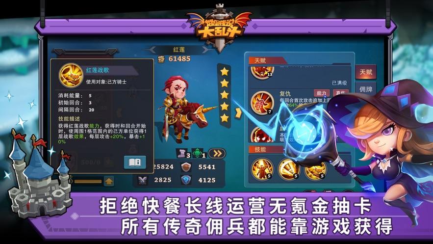 城堡传说大乱斗ios版 V1.33