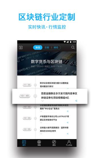 信链安卓版 V1.8
