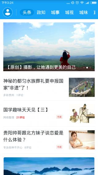 动静新闻ios版 V4.8.2