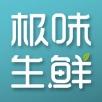 极味生鲜ios版 V1.0.1