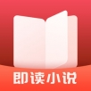 即读小说安卓版 V1.0