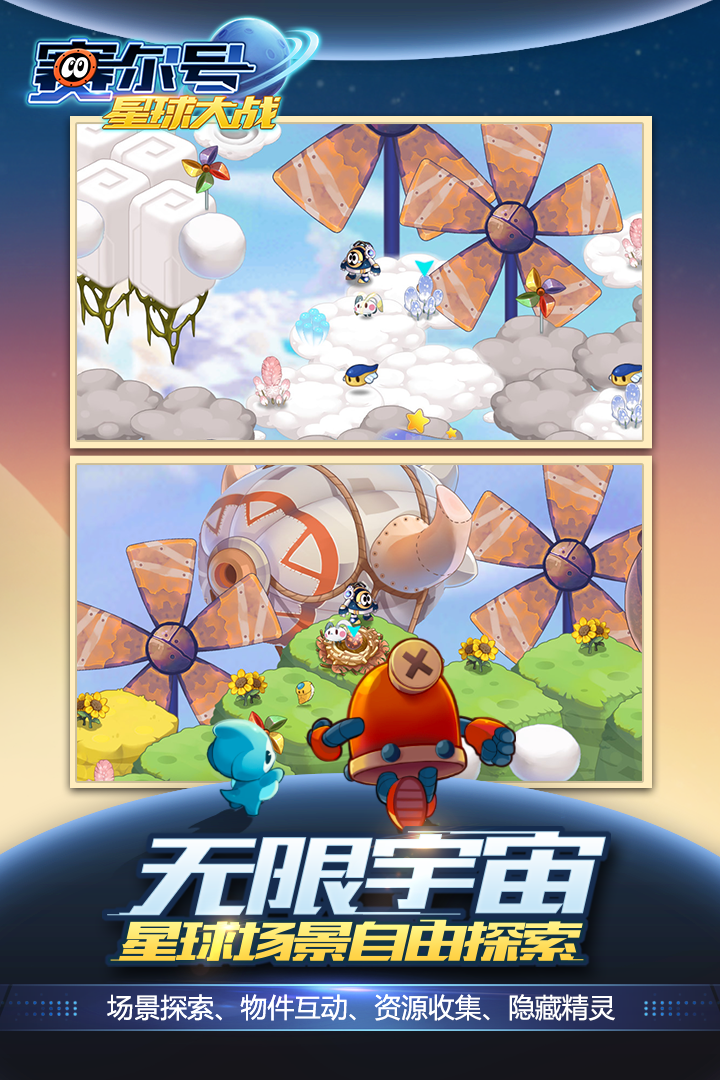 赛尔号星球大战安卓免费版 V4.5