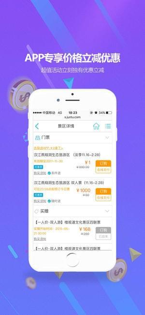 骏途旅游ios版 V2.9.3