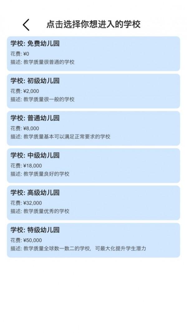 模拟人生路安卓去广告版 V0.9