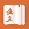 幽兰小说大全安卓版 V1.3.2