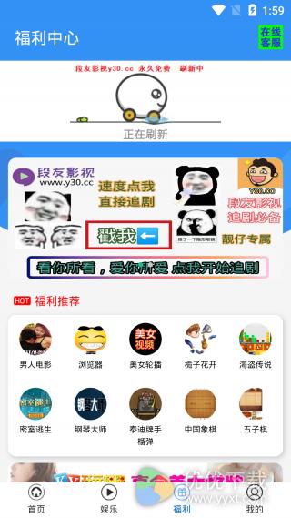 段友影视安卓去广告版 V1.0