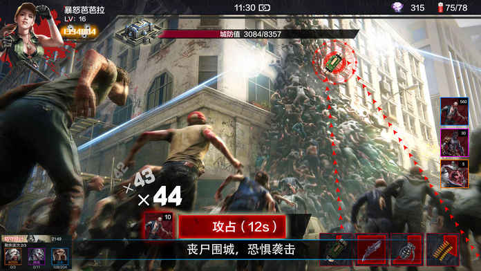 僵尸战争Max安卓版 V1.0