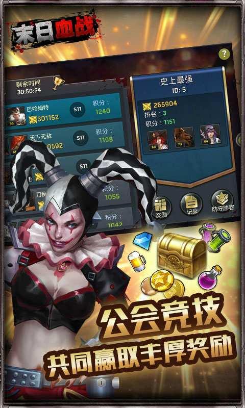 末日血战安卓版 V1.11.3