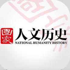 国家人文历史安卓版 V9.8