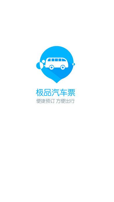 极品汽车票ios版 V2.20