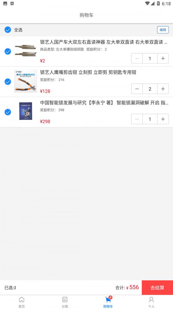 锁艺人ios版 V5.0.1
