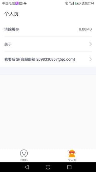全能P图王安卓官方版 V1.0