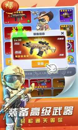 神枪行动安卓版 V1.0.6